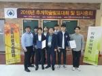 21일 한국건축시공학회 추계학술발표대회 및 건축시공기술대전서 수상한 동명대 BIM건축사업단 단장 및 재학생