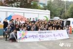 CJ오쇼핑이 실천하는 NGO 함께하는 사랑밭과 함께 학교 내 벽화그리기 봉사에 참여했다