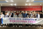 동명대학교 ICT항만물류융합사업단 학회 단체사진