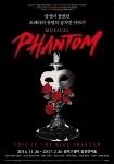뮤지컬 팬텀 공식 포스터