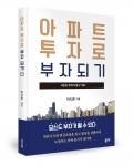 아파트 투자로 부자되기, 박지훈 지음, 좋은땅출판사, 244쪽, 15000원