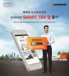 가온소프트 O2O 모바일 솔루션이 도입된 한국타이어 SMART TBX앱의 홍보 포스터