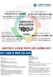 IT융합비즈니스전공 석사과정 2017년 1학기 신입생 및 편입생 모집