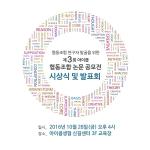 제3회 아이쿱 협동조합 논문공모전 시상식 포스터