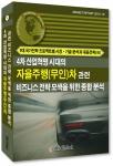 4차 산업혁명 시대의 자율주행(무인)차 관련 비즈니스 전략 모색을 위한 종합 분석 보고서 표지