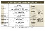 KOTERA 정책자금 평생교육원 11월 특별 세미나 일정표