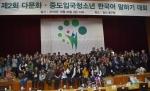 누리다문화학교, 다문화·중도입국청소년 한국어 말하기 대회 참가