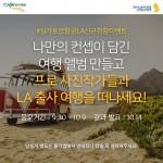 싱가포르항공이 23일 인천~로스앤젤레스 직항 노선 신규취항을 기념해 캘리포니아 관광청, 네이버 폴라 공동으로 LA 출사여행 이벤트를 실시한다