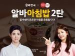 알바천국, CJ제일제당 햇반 컵반과 손잡고 '알바아침밥' 2차 이벤트 실시