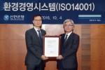 신한은행은 4일 서울 태평로 본점에서 환경경영시스템 국제표준인 ISO14001을 인증받아 인증서 수여식을 가졌다