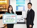 SC제일은행이 자동화기기에 페이코를 통한 입출금 서비스를 신설하고 페이코 앱에서 SC제일은행-삼성카드 발급을 지원하는 등 페이코 제휴서비스를 확대 실시한다