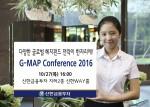 신한금융투자가 G-MAP(Global Managed Algorithm Platform) Conference 2016을 27일오후 4시 여의도 본사 신한Way홀에서 개최한다
