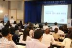 한국씨티은행이 10월 5일, 6일 양일간 기업고객 초청 외환세미나를 개최했다