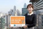 신한은행이 여성이 경영하는 기업과 여성가족친화적인 기업을 지원하는 대출상품 여성기업 성공지원 대출을 출시했다
