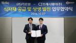 CJ그룹의 식자재 유통 및 단체급식 전문기업인 CJ프레시웨이가 7일 가르텐과 연간 100억원 규모의 식자재 공급계약을 체결했다