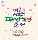 제12회 서울평생학습축제 포스터