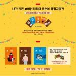 CJ제일제당 국내 대표 미니소시지 맥스봉이 스토리텔링 마케팅 효과를 톡톡히 보고 있다