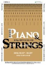 세종문화회관이 운영하는 꿈의숲아트센터에서 개관 7주년을 맞이하여 피아노와 현악기를 주제로 가을 클래식의 향연 꿈의숲 7주년 페스티벌 Piano & Strings를 15일터 23일까지 4회 공연한다