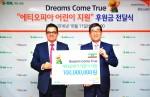 S-OIL이 11일 서울 여의도에 있는 국제구호개발NGO 월드비전에 에티오피아 어린이 후원금 1억원을 전달했다
