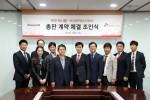 한국하니웰이 11일 SK네트웍스서비스와 총판 계약 체결 조인식을 갖고 시장 다양성과 국내 유통망을 한층 강화했다