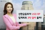 신한금융투자가 자사 USD RP 잔고가 업계 최초로 3억 달러를 돌파했다