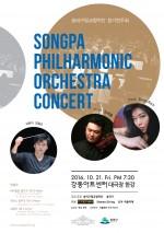 송파구립교향악단이 21일 강동아트센터 대극장 한강에서 마에스트로 양일오 지휘자가 직접 작곡한 곡들을 선보인다