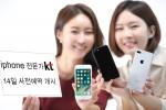 KT는 애플(Apple) iPhone 7과 iPhone 7 Plus의 사전예약을 이달 14일부터 전국 KT매장 및 온라인 공식채널인 올레샵을 통해 진행한다