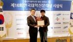 알바몬이 제16회 한국대학신문대상 아르바이트포털 부문 대상을 수상했다
