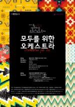제3회 생활예술오케스트라 축제 포스터