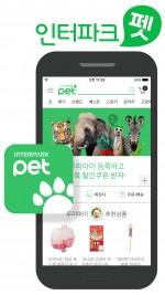 인터파크가 반려동물의 삶에 필요한 모든 것을 만나볼 수 있는 반려동물 전문몰 인터파크 펫(Interpark PET)을 오픈마켓 최초로 자사 온라인 사이트와 모바일 어플리케이션으로 동시 론칭했다