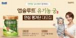 매일유업의 유아식 전문 브랜드 앱솔루트가 방송인 김나영과 함께하는 유기농 궁 안심평가단을 모집한다
