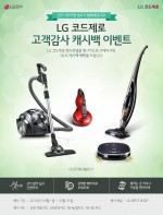LG전자가 무선청소기 시리즈 코드제로 제품 구매 고객을 대상으로 10% 캐시백 이벤트를 실시한다