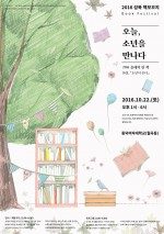 22일 오후 1시부터 오후 6시까지 2016 성북 책모꼬지가 열린다