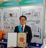 2016년 중소기업융합대전에서 김환식 (주)한중엔시에스 대표는 금탑산업훈장을 수상하고 기념촬영을 하고 있다