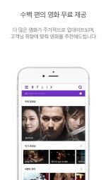 제타미디어가 영화 VOD 서비스 비플릭스를 론칭했다