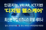 산업교육연구소가 27일 서울 여의도 사학연금회관에서 인공지능, VR/AR, ICT기반 디지털 헬스케어 최신분석과 비즈니스 모델 및 당면과제 세미나를 개최한다