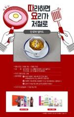 천고마비의 계절이라 불리는 가을을 맞아 LG DIOS 광파오븐 공식 커뮤니티 오븐&더레시피가 오븐으로 만드는 단호박 샐러드 레시피를 공개, 이벤트를 진행한다
