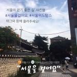 서울시가 SNS 캠페인 서울을 걸어요를 실시한다