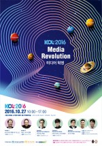 미디어 컨퍼런스 KOC 2016이 27일 서울 상암동 누리꿈스퀘어 3층 국제회의실에서 열린다