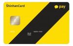신한카드(사장 위성호)가 카카오와 제휴하여 카카오페이로 간편하게 결제하고 할인 혜택까지 누릴 수 있는 신한 카카오페이 신용카드를 출시했다