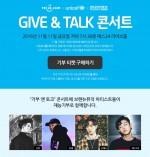 예스24와 유니세프한국위원회가 11월 19일 세계 아동학대 예방의 날을 앞두고 폭력으로 고통 받는 아동과 청소년을 돕기 위한 기부 콘서트 기브 앤 토크 콘서트를 개최한다