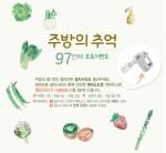 LG DIOS 광파오븐 주방의 추억 포토 이벤트