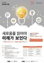 건국대학교 창업지원단과 서울 광진구이 2016 광진 청년창업 포럼을 개최한다