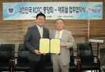 에듀윌이 대한민국 ROTC중앙회와 상호협력 위한 업무협약을 체결했다