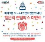 대원CTS가 마이크론 크루셜 20주년 맞아 아이폰7 경품 대박 이벤트를 실시한다