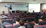 한국철강협회 강구조센터가  25일(화) 경북대학교 대강의실에서 대학생 및 대학원생을 150여명을 대상으로 제11기 한국스틸건축학교 1차 교육을 개최했다