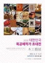 대한민국 목공예 작가 특별 초대전 포스터