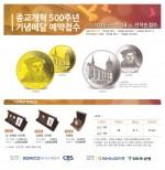 CBS 기독교방송과 한국조폐공사가 공동사업으로 추진 중인 종교개혁 500주년 기념메달의 예약접수 기간이 연장된다