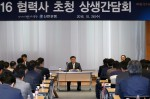 신한은행이 26일 150여개 중소 협력사 대표 및 임직원을 초청해 상생간담회를 실시했다