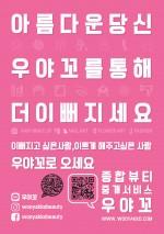 토탈 뷰티 재능 거래 사이트 우야꼬